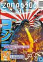 Strips - Zone 5300 (tijdschrift) - 1998 nummer 5