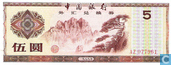 Banknoten  - Bank of China - China 5 Yuan