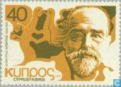 Postage Stamps - Cyprus [CYP] - Poets