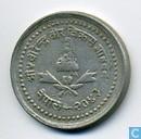 Coins - Nepal - Nepal 25 paisa 1986 (year 2043)