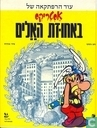 Comic Books - Asterix - Be aluzat ha-elim