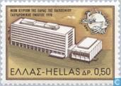 Postage Stamps - Greece - New head office UPU