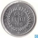 Kambodscha 100 Riels 1994