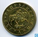 Coins - Bulgaria - Bulgaria 50 leva 1997