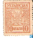 Ukraine 10 Shahiv ND (1918)