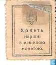 Banknotes - Ukraïne - 1918 (ND) Emergency Issue - Ukraine 10 Shahiv ND (1918)