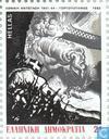 Briefmarken - Griechenland - Widerstand