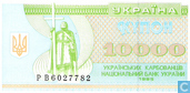 Banknotes - Ukraine - 1993-96 Coupons Issue - Ukraine 10,000 Karbovantsiv 1995