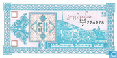 Banknotes - Georgia - 1993 Second Kuponi Issue - Georgia 50 (Laris) ND (1993)