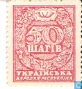 Banknotes - Ukraïne - 1918 (ND) Emergency Issue - Ukraine 50 Shahiv ND (1918)