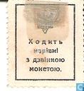 Bankbiljetten - Oekraïne - 1918 (ND) Emergency Issue - Oekraïne 50 Shahiv ND (1918)