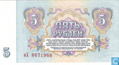 Banknotes - State credit note - Soviet Union Ruble 5