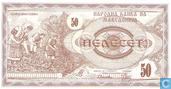 Banknotes - Macedonia - 1992 Issue - Macedonia 50 Denari 1992