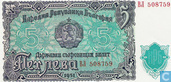 Banknotes - Bulgaria - 1951 Issue - Bulgaria 5 Leva 1951