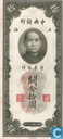Banknotes - The Central Bank of China - China 1910 CGU