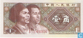 Billets de banque - Peoples Bank of China - Jiao Chine 1