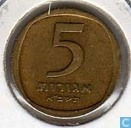Israël 5 agorot 1961 (s)