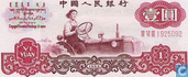 Billets de banque - Peoples Bank of China - Yuan Chine 1