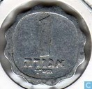 Israel 1 agora 1960 (with serif)