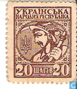 Banknoten  - Ukraïne - 1918 (ND) Emergency Issue - Ukraine 20 Shahiv ND (1918)