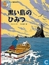 Comic Books - Tintin - [L'île noire]
