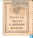 Banknotes - Stamp money - Ukraine 20 Chagiv