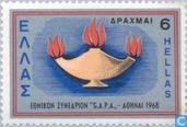 Postage Stamps - Greece - GAPA Congress
