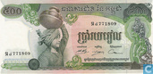 Cambodge 500 Riels ND (1975)