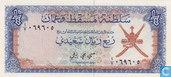 Oman 1 / 4 Saidi Rial