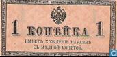 Rusland 1 Kopeek