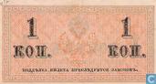 Bankbiljetten - Kleingeldbiljet - Rusland 1 Kopeek