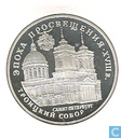 "Coins - Russia - Russia 3 rubles 1992 (PROOF)""Trinity Cathedral"""