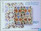 Timbres-poste - Portugal [PRT] - Arabes du patrimoine culturel