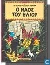 Comic Books - Tintin - [De zonnetempel]