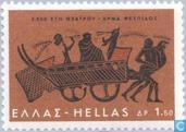 Timbres-poste - Grèce - Théâtre grec 534 av. j.-c.
