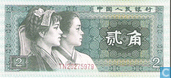 Banknotes - Peoples Bank of China - China 2 Jiao