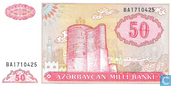 Banknoten  - 1993 ND; 1994-95 Issue - Aserbaidschan 50 Manat 1993