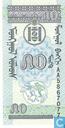 Mongolia 50 Mongo ND (1993)