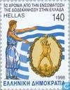 Postage Stamps - Greece - Accession Dodekanes 50 years