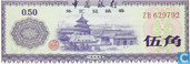 Banknotes - Bank of China - China 50 Fen