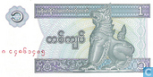 Banknotes - Myanmar - 1991-1998 ND Issue - Myanmar 1 Kyat ND (1996)