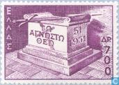 Postage Stamps - Greece - Visit Apostle Paul