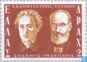 Dionysos Solomos