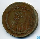 "Coins - Iran - Iran 50 rials 1987 (year 1366) ""Oil and Agriculture"""