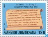 Postzegels - Griekenland - Griekse taal