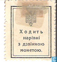 Billets de banque - Ukraïne - 1918 (ND) Emergency Issue - Ukraine 30 Shahiv ND (1918)