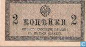 Banknotes - Kleingeldbiljet - Russia 2 Kopeken