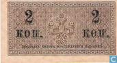 Banknoten  - Kleingeld Schein - Russland 2 Kopeken