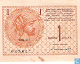 Billets de banque - Yougoslavie - 1919 (Dinar) Issue - Yougoslavie 1 Dinar ND (1919)