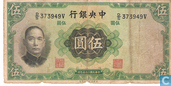 Bankbiljetten - The Central Bank of China - China 5 Yuan